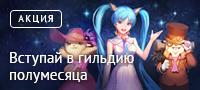 Гильдия