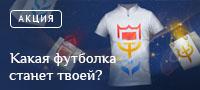 Какая футболка станет твоей?