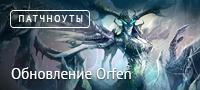 Обновление Orfen