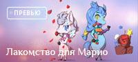 Превью Марио