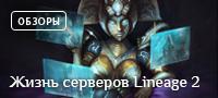 Обзоры серверов Lineage 2 Russia