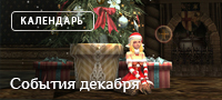 Календарь событий на декабрь